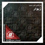 ارزانترین قیمت آجر نسوز مشکی در ایران