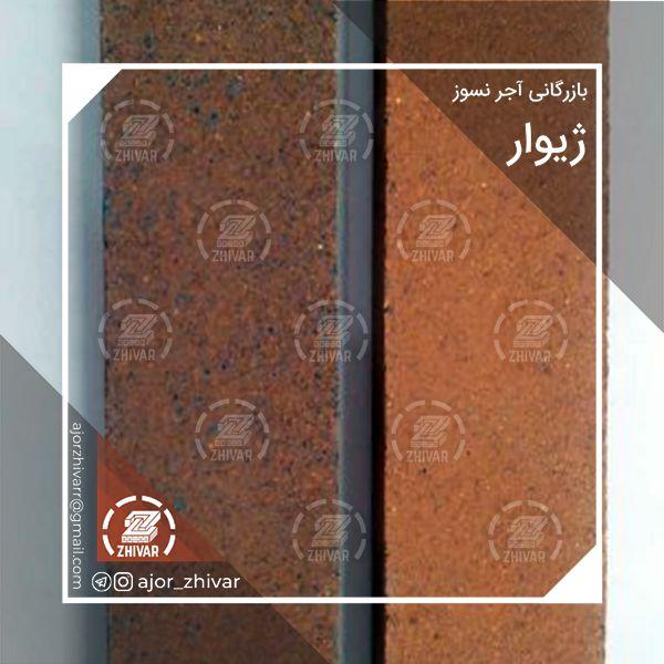 صادرات و خرید آجر تنی مزیت آن