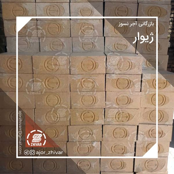 صادرات آجر نسوز از ایران