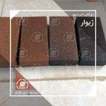 آجر نسوز اصفهان قیمت