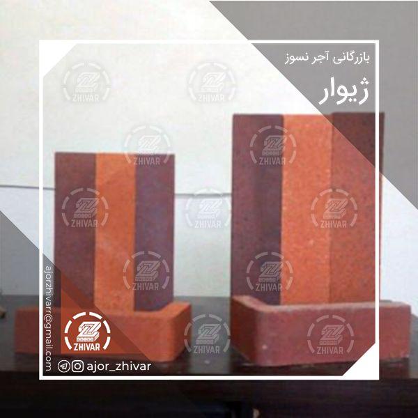 انواع آجر های نسوز تولید شده در اصفهان با قیمت ارزان