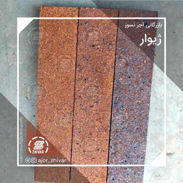 خرید و فروش آجر درجه 3 در اصفهان
