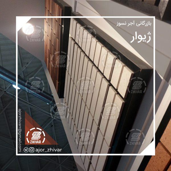 خرید آجر نسوز سفید از ایران