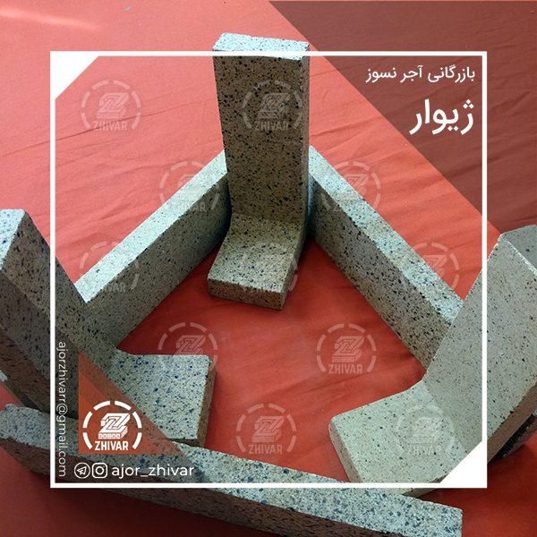 کاربرد آجر نسوز های اصفهان